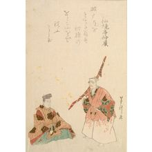 Toshu: Harimayumi, from the series Classical Dances - Harvard Art Museum