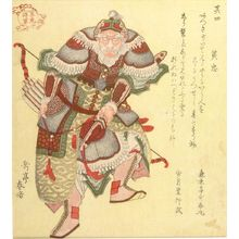 Yashima Gakutei: Chinese Warrior OCHU, Number Four (Sono shi) from the series Five Tiger Generals (Go koshôgun), Edo period, 1818 (Year of the Tiger) - Harvard Art Museum