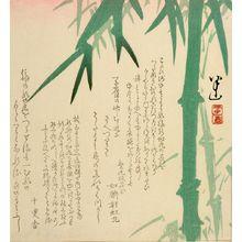 Matsukawa Yasunobu: Bamboo Poems - ハーバード大学