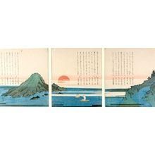 Totoya Hokkei: THE SEA WITH MOUNTAINS. - Harvard Art Museum