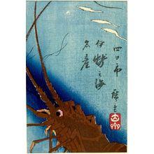 Utagawa Hiroshige: TOKAIDO,