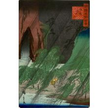 Utagawa Hiroshige II: A HUNDRED VIEWS OF FAMOUS PLACES IN THE VARIOUS PROVINCES,