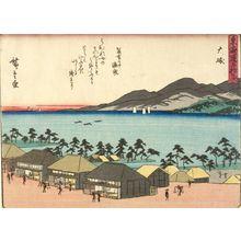 歌川広重: TOKAIDO GOJU-SAN-TSUGI - ハーバード大学
