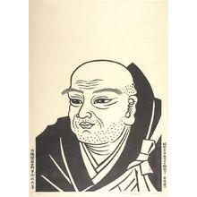 Hiratsuka Un'ichi: Nichiren Shônin, Shôwa period, dated 1937 - ハーバード大学
