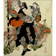 魚屋北渓: Takenouchi no Sukune holding Emperor Ôjin, with poem by Iwakamitei Shirataka, Edo period, circa 1818-1844 - ハーバード大学