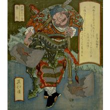 魚屋北渓: Li Qi (J: Riki)/ Metal (Kane), from the series Five Elements of the Tale of the Water Margins (Suiko gogyô), with poems by Seiyôkan Umeyo (Baise) and Kagendô Tsugiho, Edo period, probably 1832 - ハーバード大学