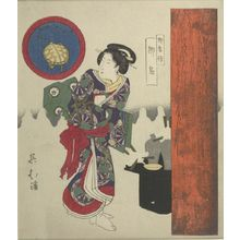 Totoya Hokkei: Woman Standing by Lacquer Tray with Sake/ Willow Island (Yanagishima), from the Series for the Yanagi Group (Yanagi bantsuzuki), with poems by Ryûkokutei Sennen and Sennentei, Edo period, - Harvard Art Museum