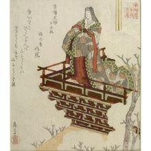 屋島岳亭: Kibi no Anihime (Nihongi), from the series Twenty-Four Japanese Paragons of Filial Piety for the Honchô Circle (Honchôren honchô nijûshikô), with poem by Fukunoya Uchinari, Edo period, circa 1821-1822 - ハーバード大学