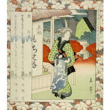 屋島岳亭: Shop Girl Attending a Rice Cake Shop/ Dog (Inu) -- Meguro, from the series Allusions to the Twelve Zodiac Animals at Famous Places in Edo for the Ichiyô Circle (Ichiyôren Edo meisho mitate jûnishi), with poems by Bunsô Kaoru and Muro Hayazaki, Edo period, 1827 - ハーバード大学