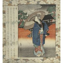 Yashima Gakutei: Woman Strolling to Marishiten Shrine/ Boar (I) -- Shitaya, from the series Allusions to the Twelve Zodiac Animals at Famous Places in Edo for the Ichiyô Circle (Ichiyôren Edo meisho mitate jûnishi), with poems by Bunkyosha Takamaru, Bunshukusha Otoyoshi,, Edo period, 1827 - Harvard Art Museum