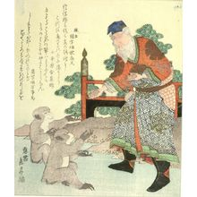 Yashima Gakutei: CHINESE SAGE GIVING PEACHED TO MONKEYS - Harvard Art Museum
