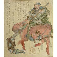 Totoya Hokkei: Aka Usagi Uma, from the series Famous Horses (Meba bansuzuki) - Harvard Art Museum