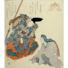 Totoya Hokkei: MAN AT LEFT AND MAN AT RIGHT KNEELS. - Harvard Art Museum