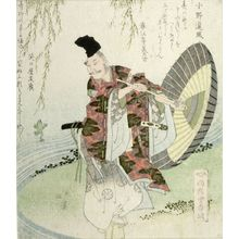 魚屋北渓: Ono no Tôfû Watching the Frog, issued by the Shôshikai Kôtsuzki - ハーバード大学