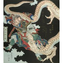 Totoya Hokkei: Chinese Warrior (Ryûhô) Killing a Dragon, Edo period, early 19th century - Harvard Art Museum
