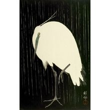 小原古邨: Heron in the Rain, Shôwa period, circa 1928 - ハーバード大学