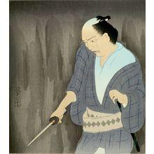 Miyagawa Sôhei: Man with Short Sword - ハーバード大学