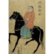 Unknown: Chinese Man in Native Costume Riding a Black Horse, Meiji period, late 19th century - Harvard Art Museum