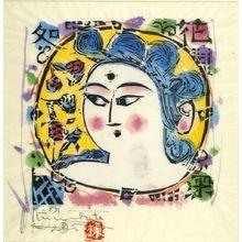Munakata Shiko: Korin, Shôwa period, - Harvard Art Museum