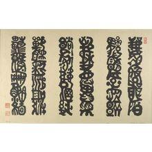 Maki Haku: Symbol 61-1, Shôwa period, - Harvard Art Museum