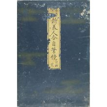 Kitao Masanobu: Cover from a large accordion-fold printed book