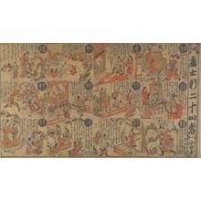 近藤清春: First Twelve Paragons, from the Twenty-Four Paragons of Filial Piety (Nijûshikô), Mid Edo period, 1704-1720 - ハーバード大学