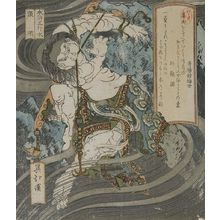 魚屋北渓: Chôjun (Zhang Shun)/ Water (Mizu), from the series Five Elements of the Tale of the Water Margins (Suiko gogyô), with poems by Seiyôkan Umeyo (Baise) and Garyûen, Edo period, probably 1832 - ハーバード大学