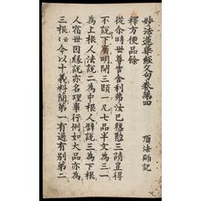 Unknown: Printed Lotus Sutra (Hokke-kyô), Vol. 4, Kamakura period, 1281-1292 - Harvard Art Museum