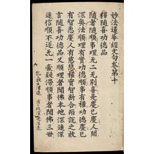 Unknown: Printed Lotus Sutra (Hokke-kyô), Vol. 10, Kamakura period, 1281-1292 - Harvard Art Museum