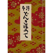 Serizawa Keisuke: Illustrated Don Quixote (Ehon Donkihôte), Shôwa period, published in 1936 - ハーバード大学