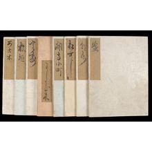 Hon'ami Kôetsu: Eight Printed Nô Plays published by Kôetsu (Kôetsu-bon Yôkyoku hachiban), Momoyama period, circa 1610 - ハーバード大学