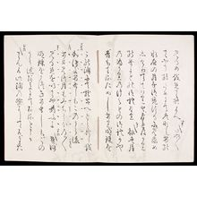 Hon'ami Kôetsu: One of Eight Printed Nô Plays published by Kôetsu (Kôetsu-bon Yôkyoku hachiban), Early Edo period, circa 1610 - ハーバード大学