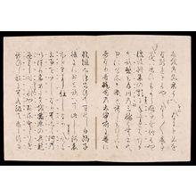 Hon'ami Kôetsu: One of Eight Printed Nô Plays published by Kôetsu (Kôetsu-bon Yôkyoku hachiban), Early Edo period, circa 1610 - Harvard Art Museum