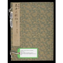 Hon'ami Kôetsu: Printed book of Thirty-Six Immortal Poets (Sanjûrokkasen), Kôetsu edition, Momoyama period, published circa 1610 - ハーバード大学