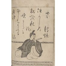 Hon'ami Kôetsu: Poet ôshikôchi no Mitsune from page 1B of the printed book of