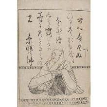 Hon'ami Kôetsu: Poet Sosei Hôshi (Priest Sosei) from page 3A of the printed book of
