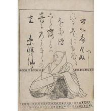 Hon'ami Kôetsu: Poet Sosei Hôshi (Priest Sosei) from page 3A of the printed book of