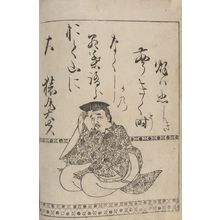 Hon'ami Kôetsu: Poet Sarumaru Dayû from page 3B of the printed book of