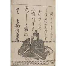 Hon'ami Kôetsu: Poet Fujiwara no Kanesuke (877-933) from page 4A of the printed book of