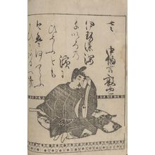 Hon'ami Kôetsu: Poet Fujiwara no Atsutada (906-943) from page 4B of the printed book of