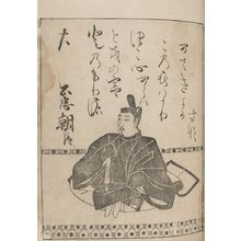 Hon'ami Kôetsu: Poet Minamoto no Kintada from page 5A of the printed book of