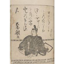 Hon'ami Kôetsu: Poet Minamoto no Kintada from page 5A of the printed book of