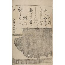 Hon'ami Kôetsu: Poet Saigû no Nyôgo (929-985) from page 5B of the printed book of