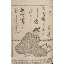 Hon'ami Kôetsu: Poet Sakanoue no Korenori from page 8A of the printed book of