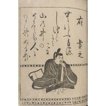Hon'ami Kôetsu: Poet Ki no Tsurayuki (?-c.945) from page 10A of the printed book of