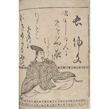 Hon'ami Kôetsu: Poet Fujiwara no Nakafumi from page 13B of the printed book of