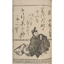 Hon'ami Kôetsu: Poet Fujiwara no Asatada (910-966) from page 14A of the printed book of
