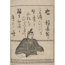 Hon'ami Kôetsu: Poet ônakatomi no Yorimoto from page 15B of the printed book of