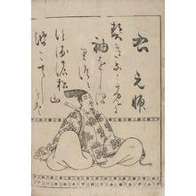 Hon'ami Kôetsu: Poet Kiyohara no Motosuke (908-990) from page 16B of the printed book of