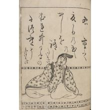 Hon'ami Kôetsu: Poet Minamoto no Shigeyuki from page 17A of the printed book of